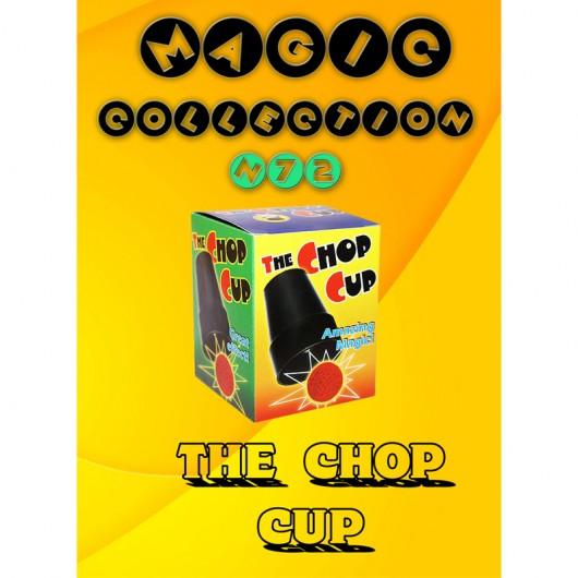 El Chop Cup